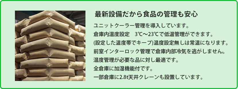 低温管理で食品類も安心